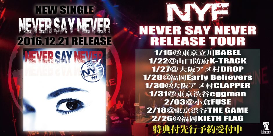 NEVER SAY NEVER RELEASE TOUR